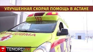 """Машины скорой помощи """"научились"""" менять сигналы светофоров в Астане"""