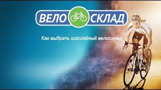 Как выбрать шоссейный велосипед(Модели данного ряда созданы для покорения скорости. Минимальный уровень комфорта компенсируется максимал..., 2014-09-07T15:29:11.000Z)