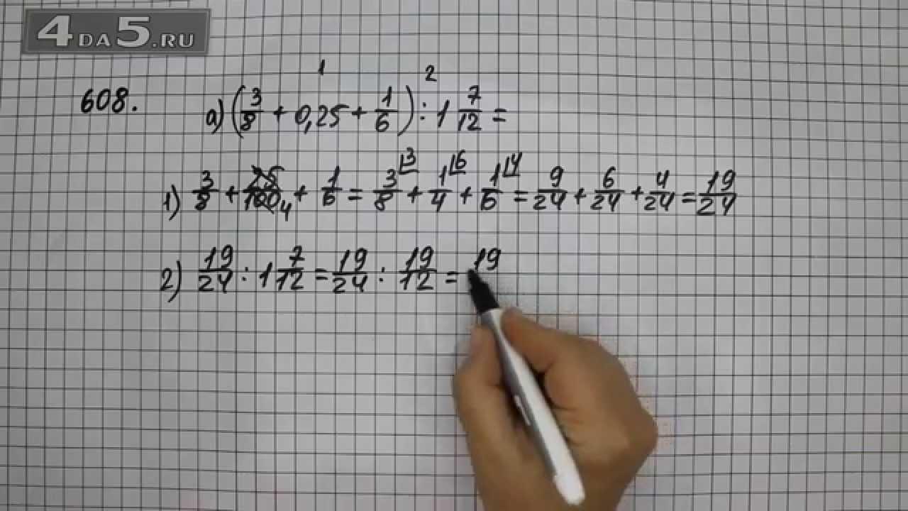 Гдз Математика Виленкин 608