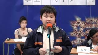 保良局主辦第二屆全港小學校際辯論賽十六強(四)