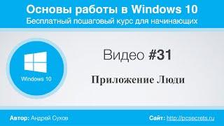 Видео #31. Приложение Люди в Windows 10