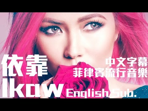 [菲律賓情歌中英字幕] Ikaw 依靠 - YENG CONSTANTINO (English Translation)