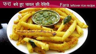 Fara - Chawal ka Pitha leftover rice recipe in hindi