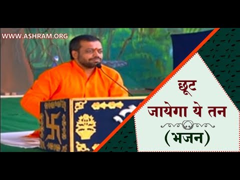 छूट जायेगा ये तन (भजन) | Shri Sureshanandji Bhajan