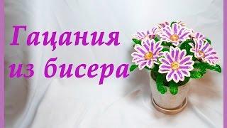 Цветы из бисера. Гацания. Подарок на 8 марта.
