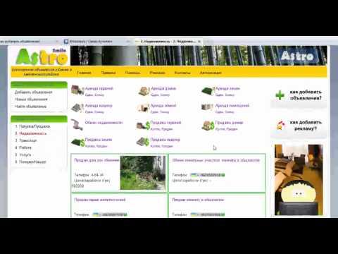 видео: www.astrosmila.com Сайт бесплатных объявлений