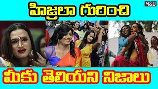Interesting facts about transgender    in telugu    mysteries and unknown facts
