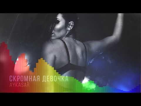 Aykasar - Скромная Девочка