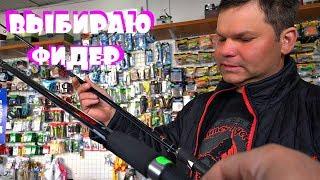 Вибираю фідер у чемпіона Світу з риболовлі Діми Корзенкова в магазині Перевірені Снасті!