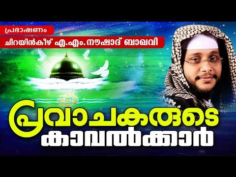 പ്രവാചകരുടെ കാവൽക്കാർ || Latest Islamic Speech In Malayalam 2016 | Mathaprasangam Noushad Baqavi New
