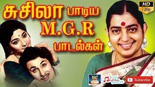 சுசிலா பாடிய எம்.ஜி.ஆர் பாடல்கள் | Susheela Paadiya MGR Paadalgal | Susheel Hits | MGR Hits HD