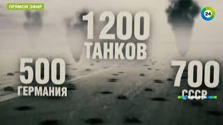 Как битва под Прохоровкой приблизила крах гитлеровской «Цитадели»