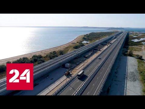 Крым. 100 дней до поезда - Россия 24