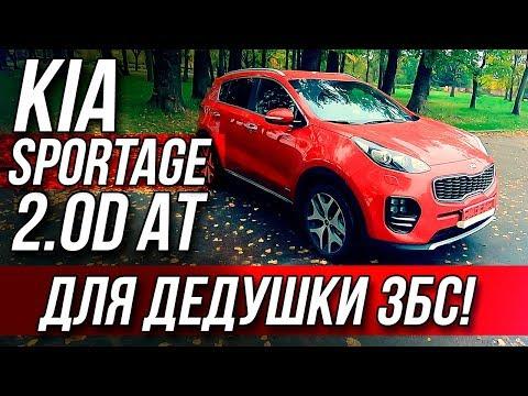 НОВЫЙ Киа Спортейдж 2019 / Дизель для дедушки / Kia Sportage