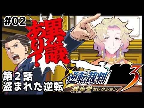 【#02】盗まれた逆転/逆転裁判3【天見菩薩】
