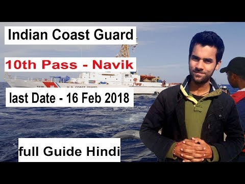 Apply Online 10th Pass Indian Coast Guard All India Vacancy Latest govt Job