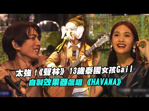 太強!《聲林》13歲泰國女孩Gail 自製效果器飆唱《HAVANA》