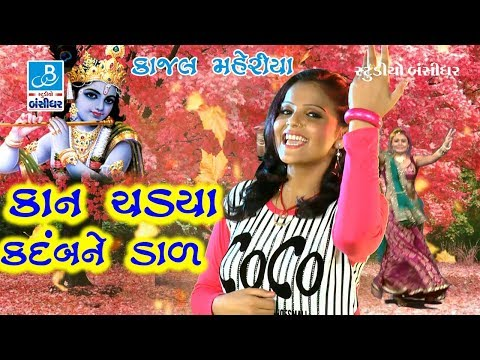 Kajal Maheriya Krishna Janmashtmi Video Songs 2017 Studio Bansidhar