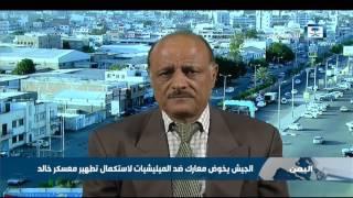 الخلاقي: الجيش اليمني يتقدم لتطهير قاعدة