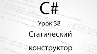 C#. Статический конструктор. Урок 38