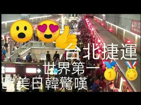 ❨世界第一❩ 台北捷運。歐美日韓驚嘆。傾巢而出。人山人海。Taipei MRT. Metro. Subway. 台北地下鉄。台北地鐵。TAIWAN Railway. 台灣鐵道。