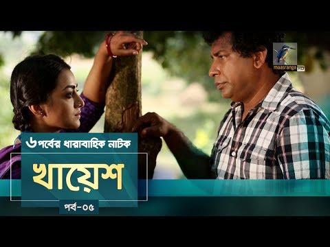 Khayesh | Ep 05 | Mosharraf Karim, Orsha, Fazlur Rahman Babu | New Bangla Natok 2019 | Maasranga TV
