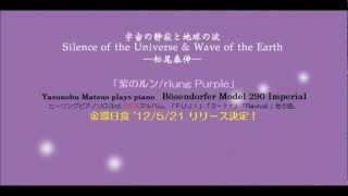 松尾泰伸【02MA RECORDS】http://02ma.com/の、ヒーリングピアノ 「紫の...