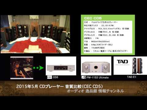 2015-5 CDプレーヤー比較(2) CEC CD5