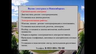 Услуги, вызов электрика на дом в Новосибирске.(, 2014-01-08T21:42:45.000Z)