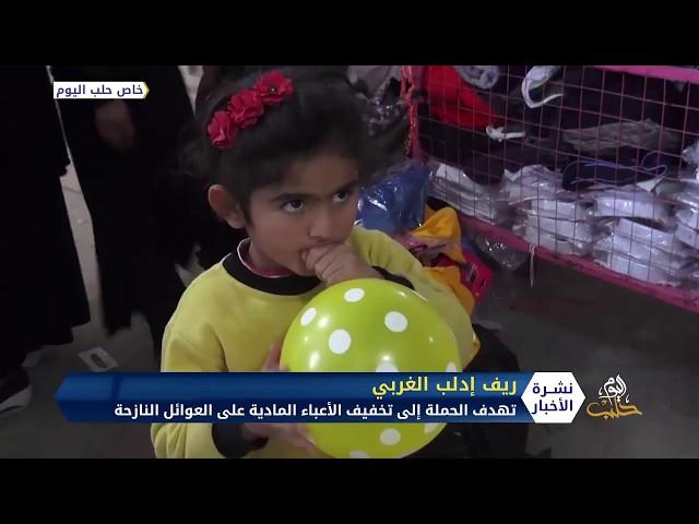 تقرير قناة حلب اليوم عن معرض الألبسة الذي أقامته جمعية عطاء