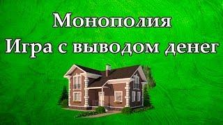 Монополия - онлайн игра с выводом денег(Регистрация: http://goo.gl/lGprs1 Монополия - онлайн игра с выводом реальных денег., 2016-06-17T13:11:53.000Z)