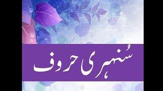 Sunehre Moti Motivational Quotes سنہرے موتی Achi Batain For Kids Sunehri Batain Golden Pearls