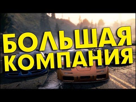 NEED FOR SPEED: MOST WANTED (КАКТУЗ/МАРИНА/АЗЗИ/ШКОЛЬНИК/ГРИМ/АЛЬФА/ЖОНДИК)
