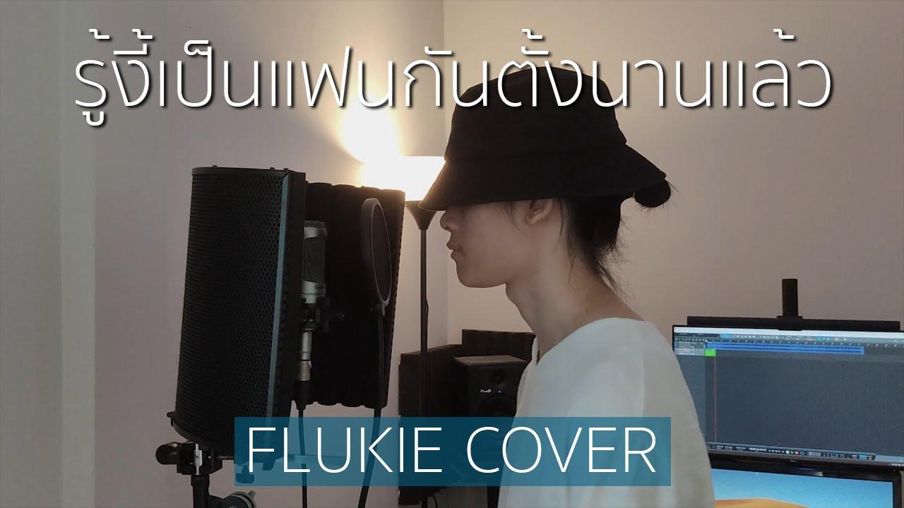 รู้งี้เป็นแฟนกันตั้งนานแล้ว - Billkin, PP Krit // FLUKIE COVER