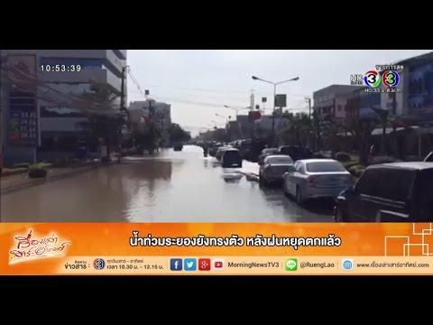 เรื่องเล่าเสาร์-อาทิตย์ น้ำท่วมระยองยังทรงตัว หลังฝนหยุดตกแล้ว (19ก.ย.58)