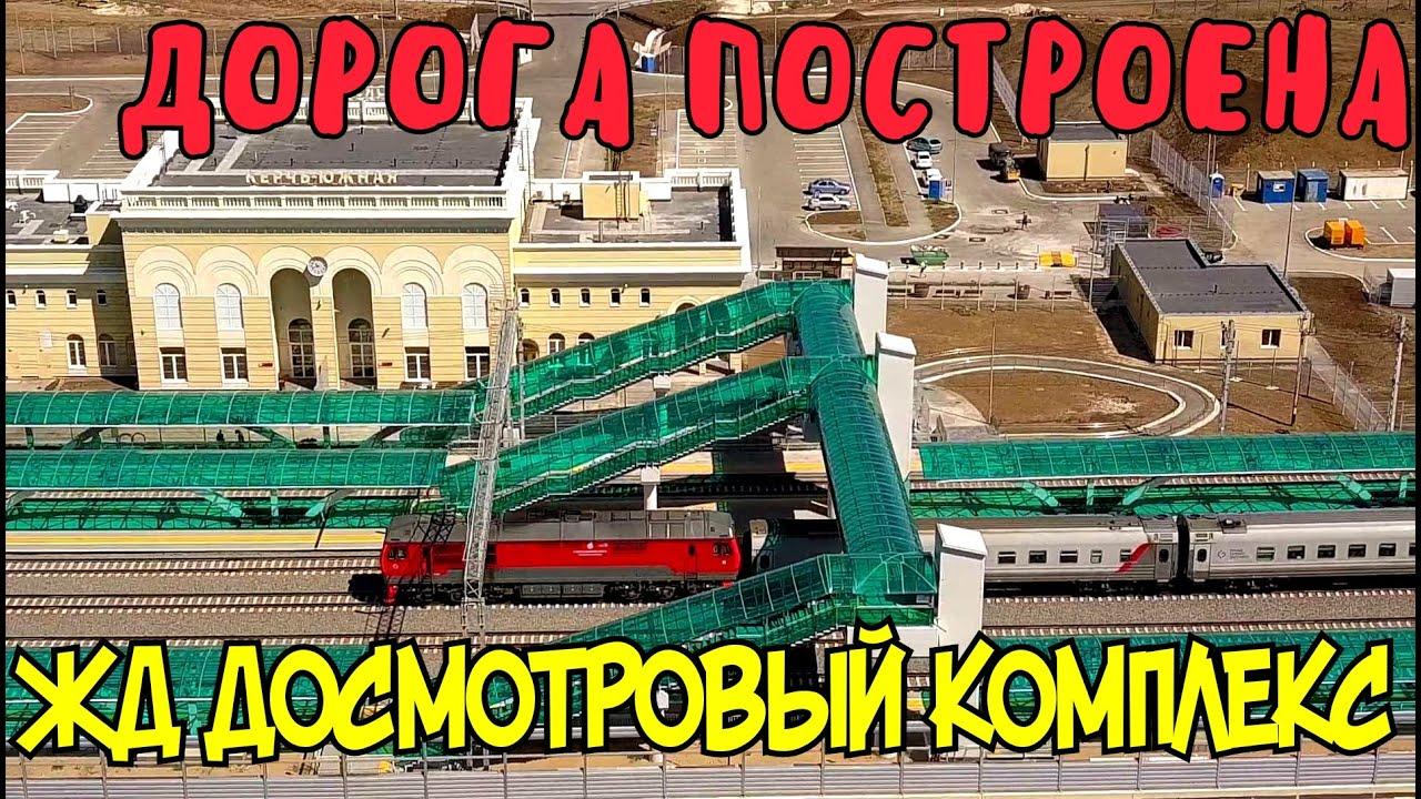 Крымский мост 2020.Дорога к станции Керчь Южная готова.Ж/Д досмотровый комплекс-работа идёт