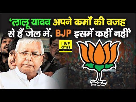 Bihar Chunav: BJP के Bhupendra Yadav बोले, Lalu Yadav इन वजहों से हैं लाल घर में,BJP इसमें कहीं नहीं