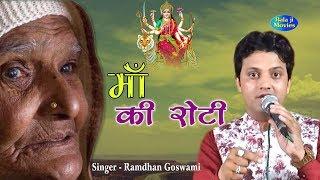 माँ का बड़ा ही दर्द भरा भजन ~ माँ की रोटी ~ Ramdhan Goswami ~ New Haryanvi Superhit Maa Rani Bhajan