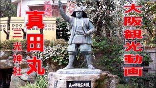 今回は大阪観光動画です。 以前投稿した「真田幸村ロード」の続きです。 これまた「ごぶごぶ」という番組で見たので行ってみました。 大河ドラマで有名になった「真田丸」が ...