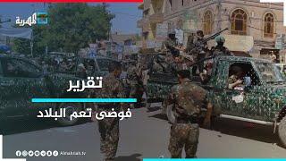 سلام تائه وفوضى متحكمة في ظل غياب الشرعية وسطوة المليشيات
