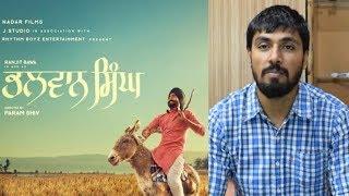 Bhalwan Singh 2017 Punjabi Movie Review Ranjit Bawa Manav Vij Karamjit Anmol