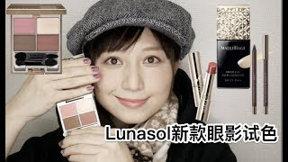 Gambar cover 【撸妆/好物推荐】lunasol新款眼影心机粉底液试色视频-Lunasol new eyeshadow & Shiseido MAQUILLAGE foundation (liquid) test