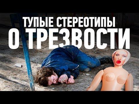 Алкоголь - 7 тупых стереотипов о трезвости / ТИХИЙ