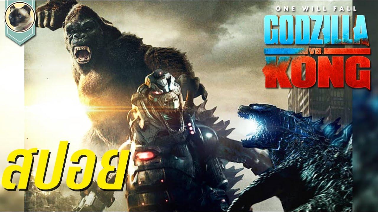 Photo of ก็อตซิลลา ภาพยนตร์ – (สปอย) ก็อดซิลล่า ปะทะ คอง [GODZILLA VS KONG]