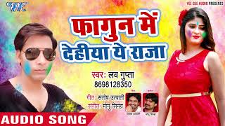 सुपरहिट होली गीत 2019 - Fagun Me Dehiya Ye Raja - Love Gupta - Bhojpuri Holi Geet 2019 Video