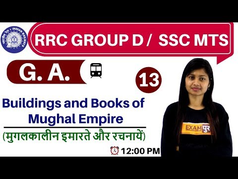Class- 13 ||#RRC GROUP D / SSC MTS || G. A. || By Sonam Ma'am ||Buildings And Books Of Mughal Empire