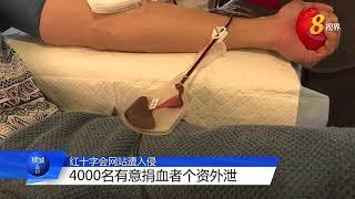 红十字会网站遭入侵 4000名有意捐血者个资外泄