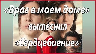 «Враг в моем доме» вытеснил «Сердцебиение» #звезды турецкого кино