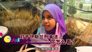 【佳礼视频】对于伊斯兰刑事法,你怎么看?