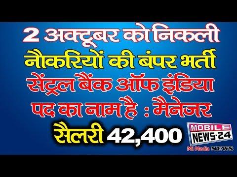 सेंट्रल बैंक ऑफ़ इंडिया में निकली बम्पर भर्ती | सरकारी नौकरी | Job News | Government Job | Mobilenews
